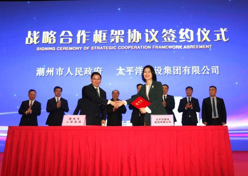 太平洋建设与广东省潮州市政府签订1000亿元战略合作框架协议1.jpg