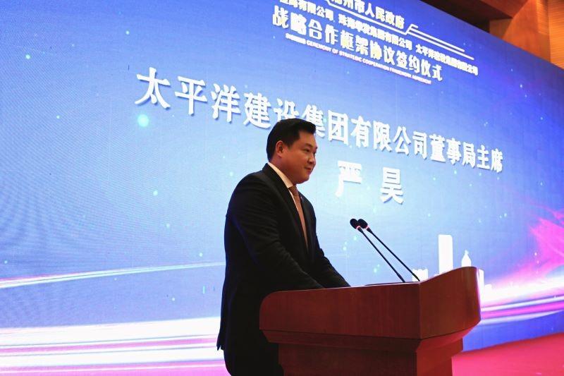 太平洋建设与广东省潮州市政府签订1000亿元战略合作框架协议2.jpg