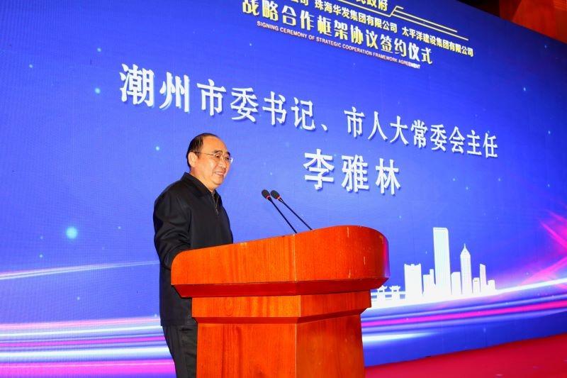 js9905com金沙网站与广东省潮州市政府签订1000亿元战略合作框架协议3.jpg