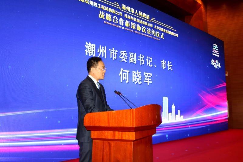 js9905com金沙网站与广东省潮州市政府签订1000亿元战略合作框架协议4.jpg