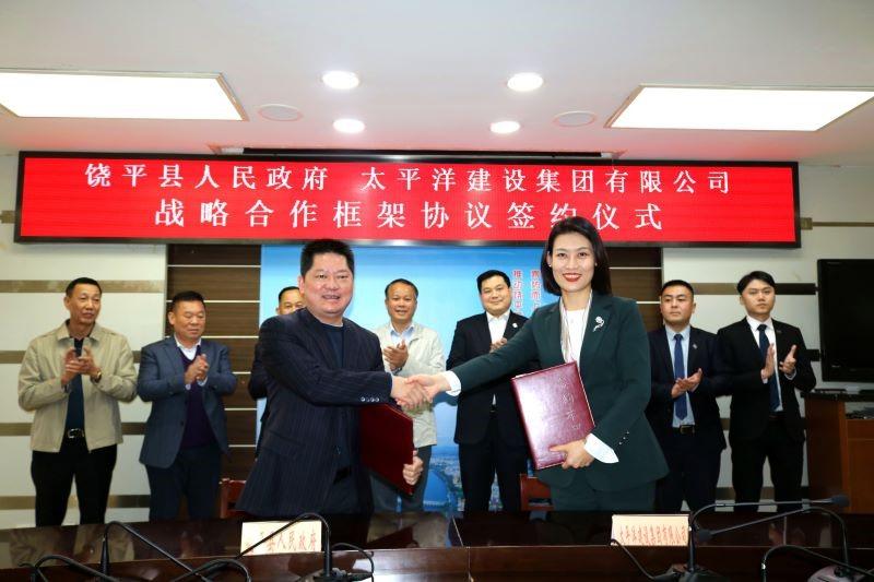 js9905com金沙网站与广东省潮州市饶平县人民政府签署200亿元战略合作框架协议.jpg
